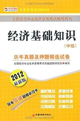 全国经济专业技术资格考试辅导用书:经济基础知识历年真题及押题精选试卷.pdf