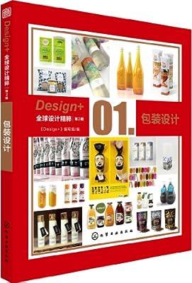 Design+全球设计精粹:包装设计.pdf
