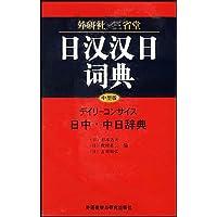 外研社-三省堂日汉汉日词典