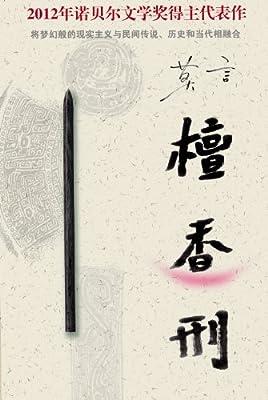 檀香刑.pdf
