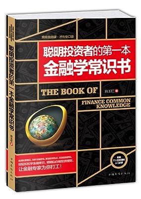聪明投资者的第一本金融学常识书.pdf