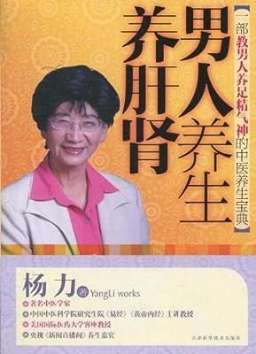 男人养生养肝肾.pdf