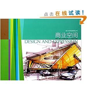 《设计与手绘表现丛书:商业空间》