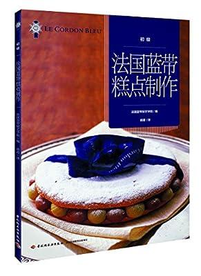 法国蓝带糕点制作.pdf