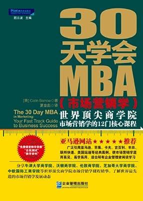 30天学会MBA:世界顶尖商学院市场营销学的12门核心课程.pdf