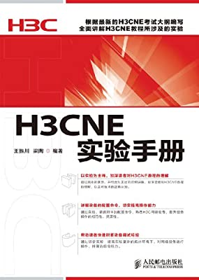 H3CNE实验手册.pdf
