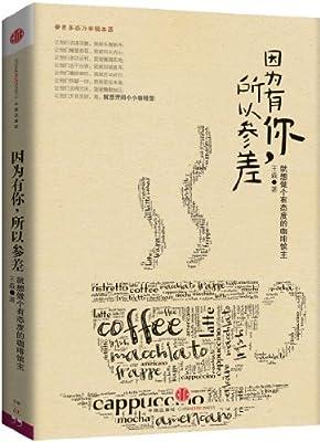 因为有你,所以参差:就想做个有态度的咖啡馆主.pdf