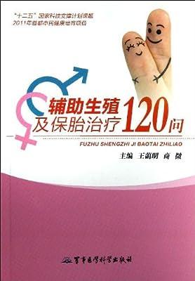 辅助生殖及保胎治疗120问.pdf