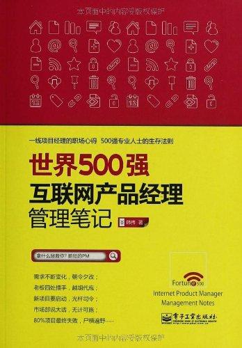 世界500强互联网产品经理管理笔记