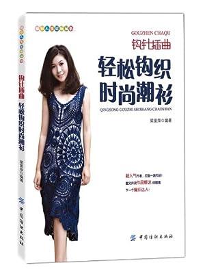 编织人生论坛丛书•钩针插曲:轻松钩织时尚潮衫.pdf