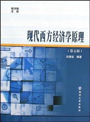 现代西方经济学原理.pdf