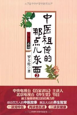 中医祖传的那点儿东西2.pdf