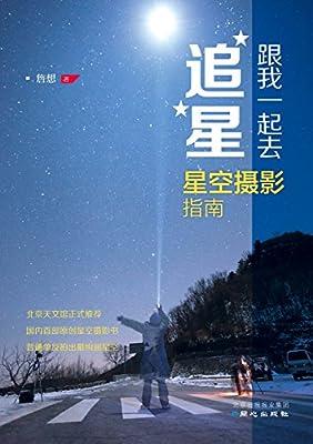 跟我一起去追星:星空摄影指南.pdf