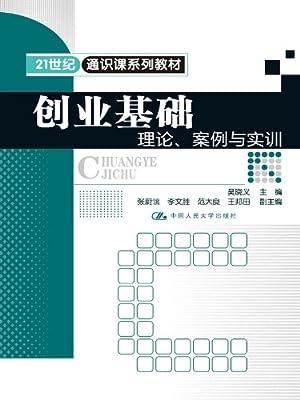 创业基础:理论、案例与实训.pdf