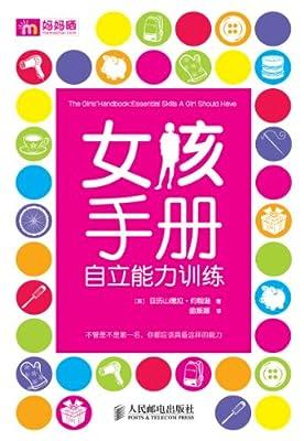 女孩手册:自立能力训练.pdf