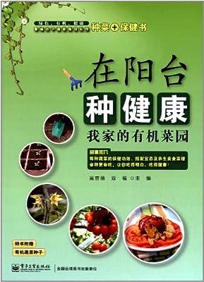 在阳台种健康——我家的有机菜园.pdf