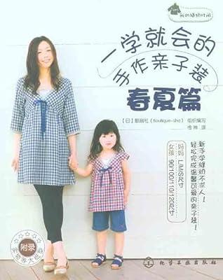 一学就会的手作亲子装:春夏篇.pdf
