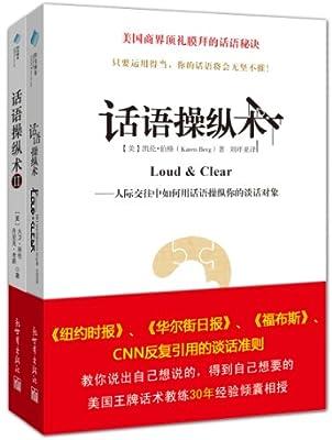 话语操纵术套装书.pdf