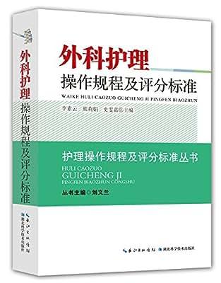 外科护理操作规程及评分标准.pdf