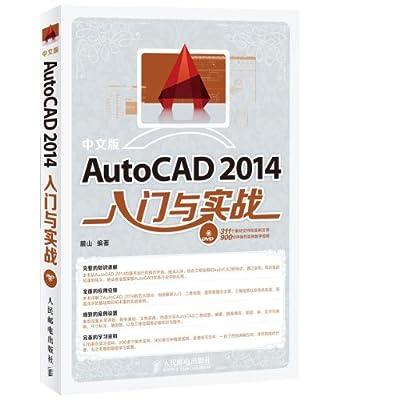 中文版AutoCAD 2014入门与实战.pdf