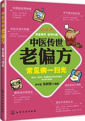 中医传世老偏方 常见病一扫光.pdf