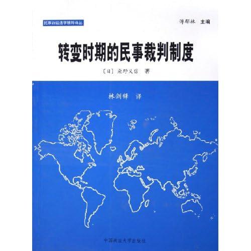 转变时期的民事裁判制度/民事诉讼法学精粹译丛
