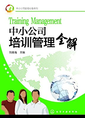 中小公司培训管理全解.pdf