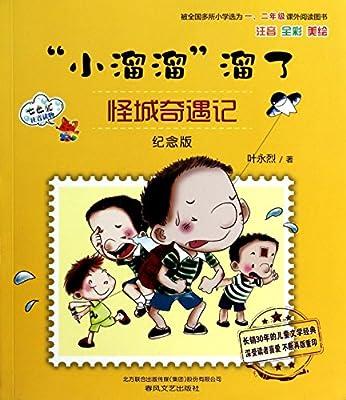 小溜溜溜了/七色狐注音读物.pdf