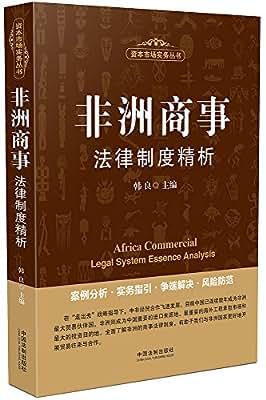 非洲商事法律制度精析.pdf