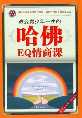改变青少年一生的哈佛EQ情商课.pdf