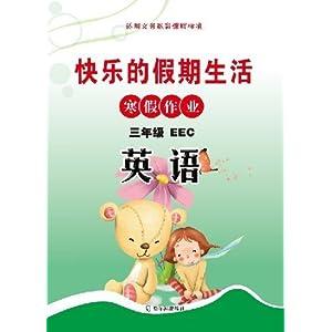 2014快乐的假期生活(寒假作业).三年级.英语.eec [平装]