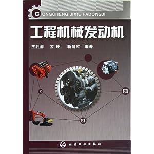 4.2 单缸四冲程柴油机的工作原理8 1.4.