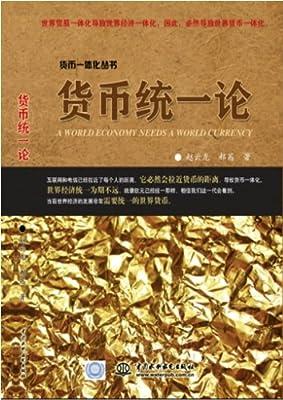 货币一体化丛书:货币统一论.pdf