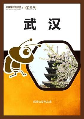 蚂蜂窝旅游攻略:武汉.pdf