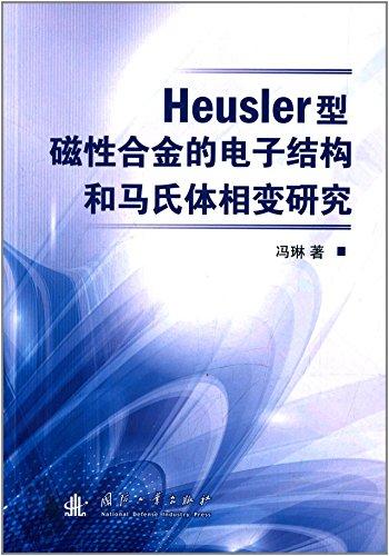 Heusler型磁性合金的电子结构和马氏体相变研究-图片