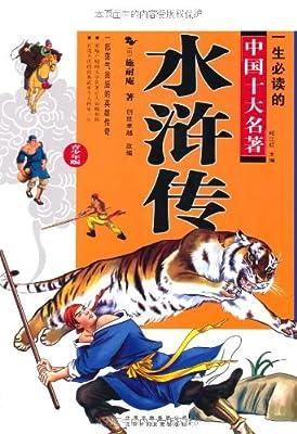 一生必读的中国十大名著•水浒传.pdf