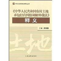 《中华人民共和国农村土地承包经营纠纷调解仲裁法》释义