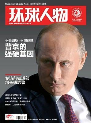 环球人物 旬刊 2014年01期.pdf