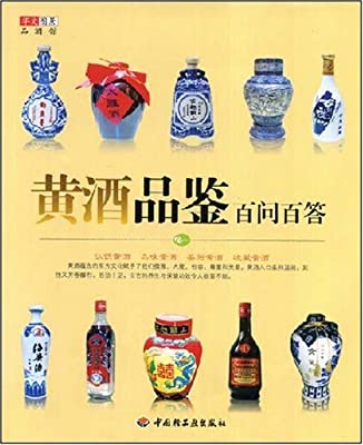 黄酒品鉴百问百答.pdf