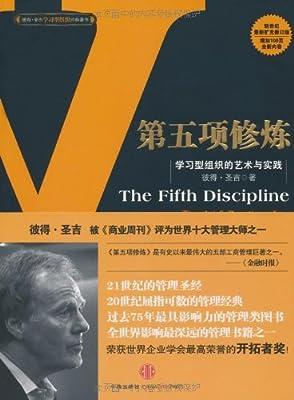 第五项修炼:学习型组织的艺术与实践.pdf