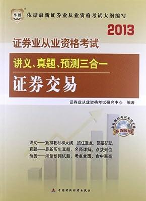 华图•证券业从业资格考试讲义、真题、预测三合一:证券交易.pdf