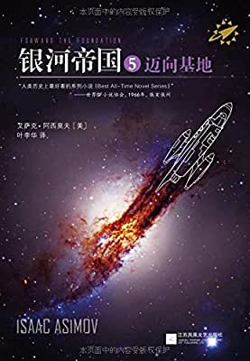 银河帝国5:迈向基地.pdf