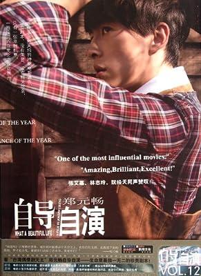 郑元畅•自导自演.pdf