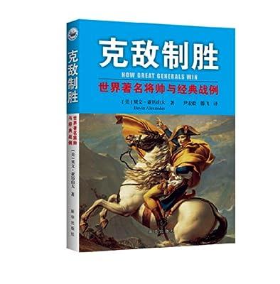 克敌制胜:世界著名将帅与经典战例.pdf