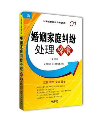 婚姻家庭纠纷处理锦囊.pdf