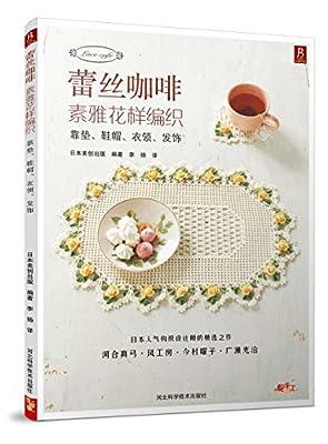 蕾丝咖啡:素雅花样编织.pdf