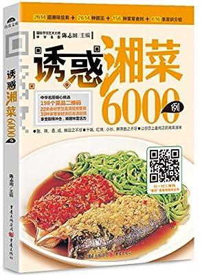 """""""超实惠烹饪6000例""""系列丛书:诱惑湘菜6000例.pdf"""