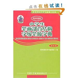 小学生笔画部首结构字级笔顺字典(双色本)/商务国际部