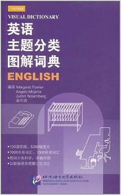 英语主题分类图解词典.pdf