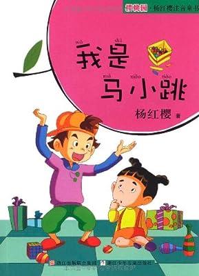 樱桃园•杨红樱注音童书•我是马小跳.pdf
